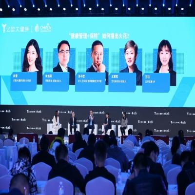 界面丨第五届中国大健康产业升级峰会上,大咖们都说了些啥?