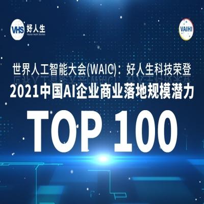 """荣誉丨世界人工智能大会:好人生科技荣登""""中国AI企业商业落地规模潜力Top100"""",连续两年上榜!"""